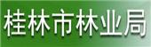 title='桂林市林业局'