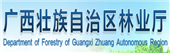 title='广西壮族自治区林业厅'