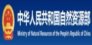 title='<span>中华人民共和国自然资源部</span>'
